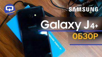 Samsung Galaxy J4 Plus — полный обзор / /