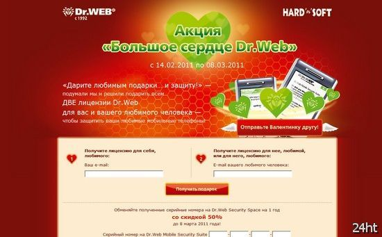 """Доктор Веб""раздает Dr.Web Mobile Security Suite бесплатно"