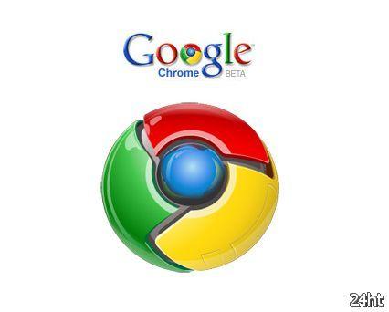 Google заплатит первому взломавшему защиту Chrome  тыс.