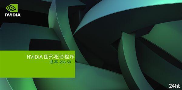 Официальный релиз драйверов GeForce/ION 266.58 WHQL от Nvidia