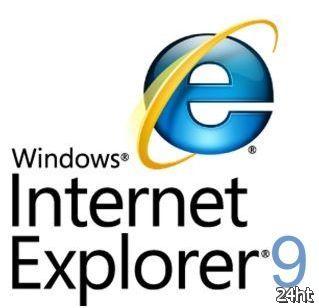 Предрелизная версия Internet Explorer 9 выйдет 10 февраля?