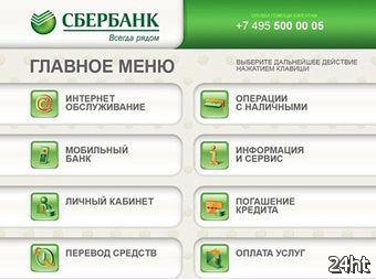 """Сбербанк начал работать с """"Яндекс.Деньгами"""""""