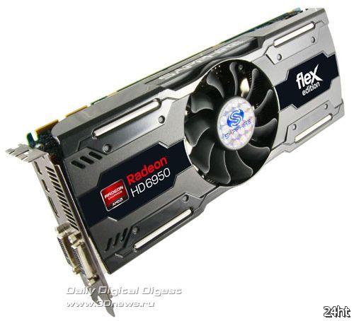 Sapphire подготовила Radeon HD 6950 в версии FleX Edition