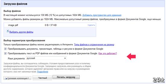 В OCR-системе Google Docs появилась поддержка русского языка