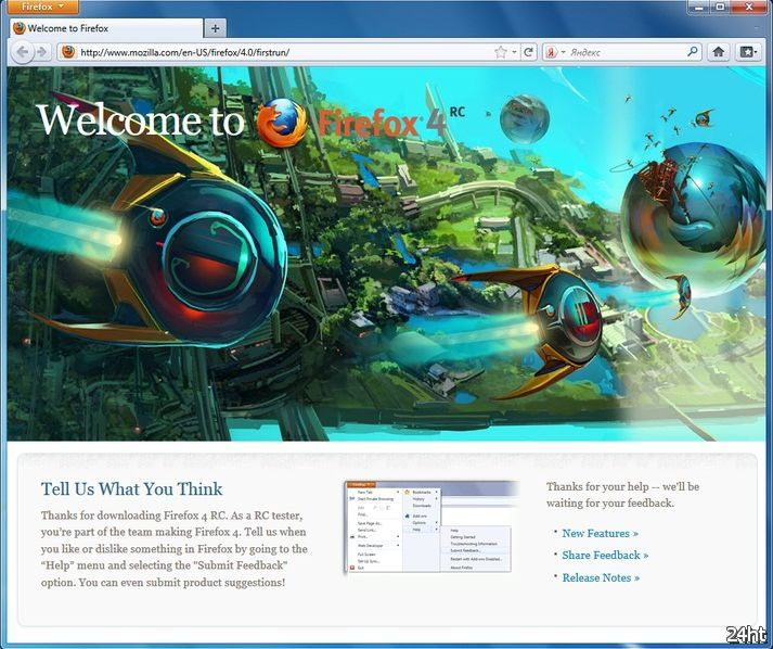 Выход финальной версии Firefox 4 запланирован на 22 марта