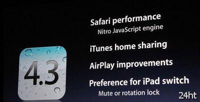 Apple выпустила iOS 4.3 раньше срока