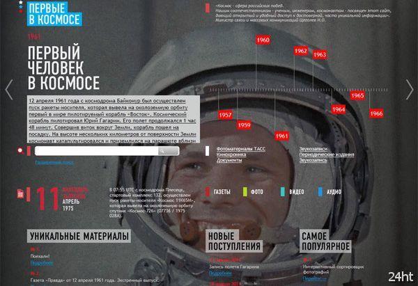 """В Рунете открылся интернет-портал """"Первые в космосе"""""""