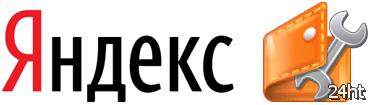 Яндекс открыл API своего платежного сервиса