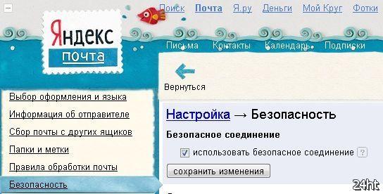 Яндекс.Почта получила защиту от перехвата информации в Wi-Fi сетях