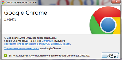 Google устранила критические уязвимости в Chrome 11