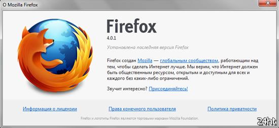 "Mozilla залатала ""дыры""в Firefox и Thunderbird"