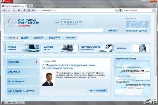 """""""Ростелеком""""представил новую версию портала государственных услуг"""