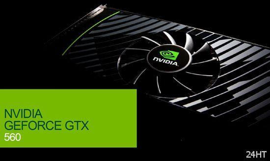 Встречаем GeForce GTX 560 от NVIDIA!