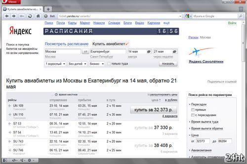 Яндекс занялся поиском цен на авиабилеты