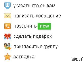 """""""Одноклассники""""открыли сервис видеозвонков для всех пользователей"""