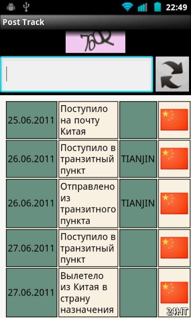 Post Tracker 1.00 - Отслеживание почтовых отправлений