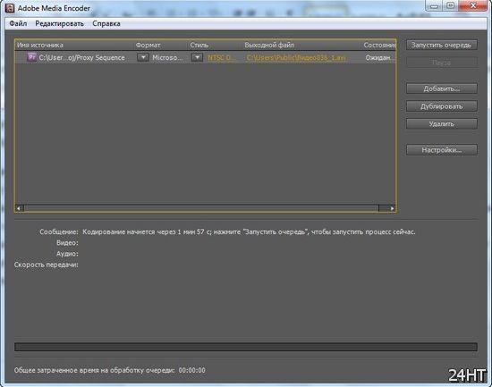 Adobe Media Encoder 5.5.1: новая версия программы для кодирования видео