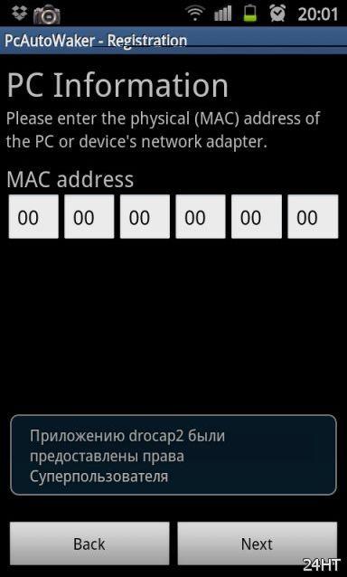 PcAutoWaker 1.5.878 - Будим домашний компьютер по Wi-Fi