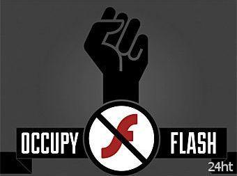 Движение Occupy Flash предложило отказаться от флэш-плеера