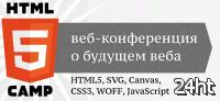 Microsoft: вторая конференция о веб-стандартах