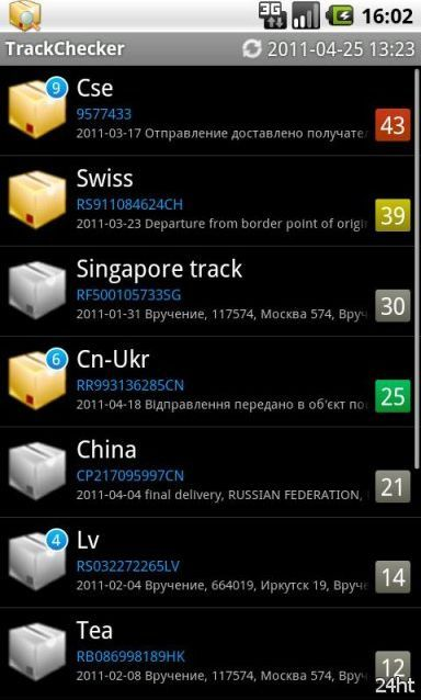 TrackChecker 1.23 - поможет Вам отслеживать перемещение и статус почтовых отправлений