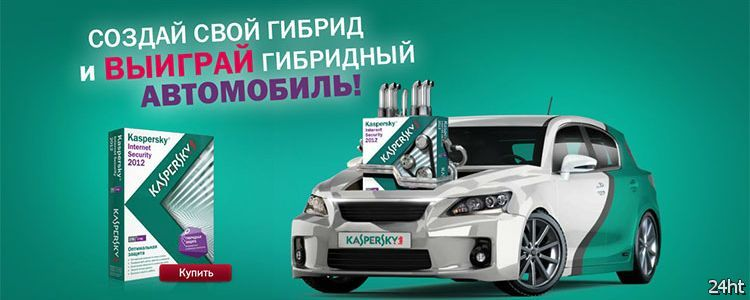 Гибридный Lexus — за гибридный антивирус