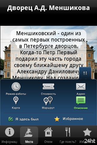 Петербург 1.0 - Подробная информация обо всех популярных городских достопримечательностях