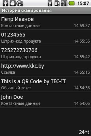 KKC Barcode PRO 1.0 - Универсальный сканер штрих-кодов