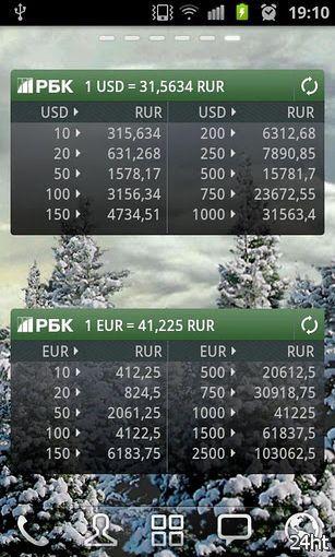 Конвертор валют 1.12 - Приложение позволяет конвертировать суммы более чем в 30 валютах