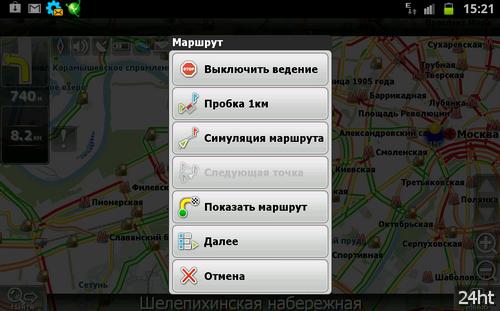 Навител Навигатор 5.0.4.0 для Android и Windows Mobile