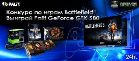 Palit и NVIDIA объявляют о начале конкурса  Battlefield 3: Ускоряйся и играй