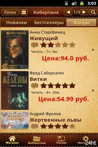 Букля 1.04 - Удобная читалка и книжный магазин