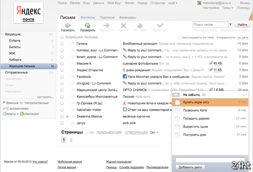 Яндекс.Почта теперь предлагает список to-do