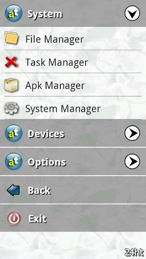 Advanced Tools 1.88 - Набор инструментов для управления устройством