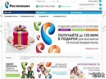 ФАС накажет интернет-провайдера за рекламу антивируса