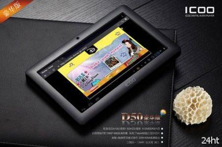 ICOO представила планшет D50 Deluxe Edition