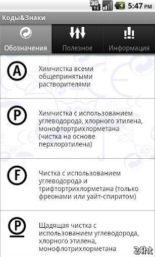 Коды&Знаки 1.0 - 6 категорий полезной информации