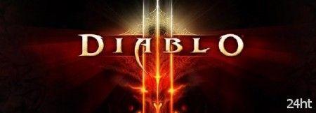 Blizzard предлагает всем попробовать Diablo III