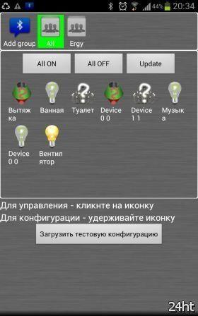 Дистанционное управление электроприборами по Bluetooth