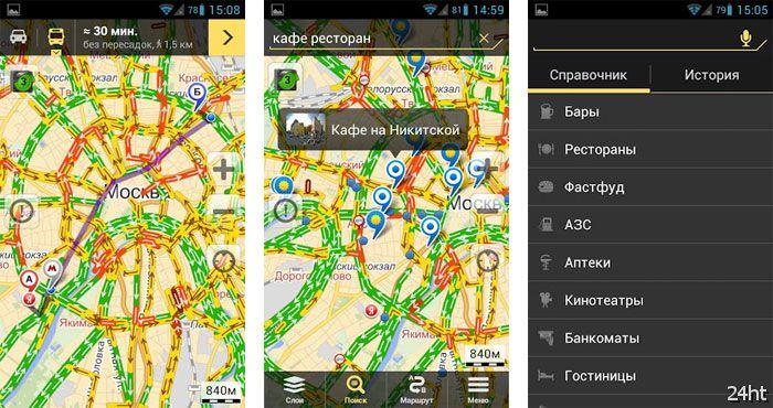Мобильные Яндекс.Карты для Android получили масштабное обновление