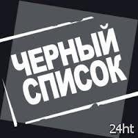 Роскомнадзор займется созданием «черного списка» сайтов