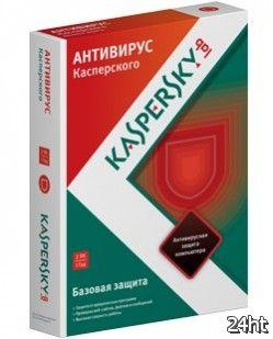 В России представлены новые Kaspersky Internet Security и Антивирус Касперского