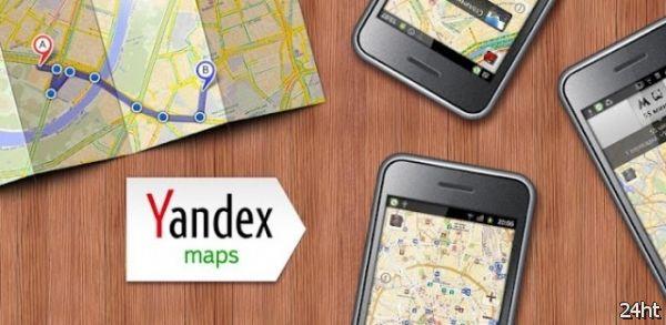 """Вышло обновление приложения """"Яндекс.Карты"""" для OS Android"""