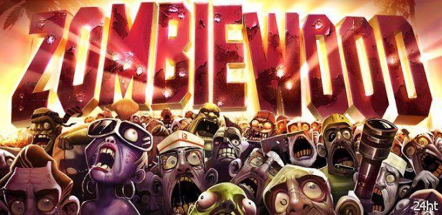 Добро пожаловать в Zombiewood!