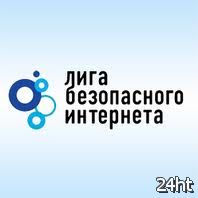 Лига безопасного интернета намерена обезопасить Рунет