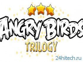 Angry Birds Trilogy: Новый набор из 130 уровней