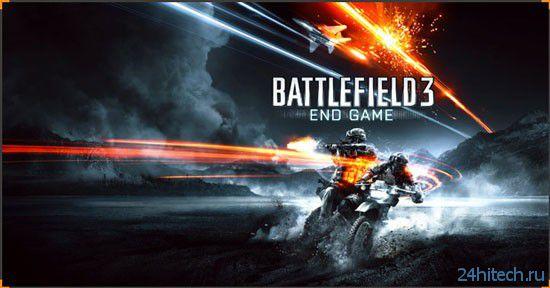 Battlefield 3: Детали DLC End Game