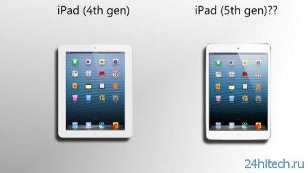 Более легкий и тонкий iPad 5 ожидается в марте