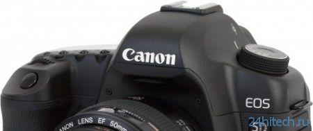 Canon 5D Mark II снят с производства