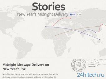 Facebook доставит поздравления с Новым годом ровно в полночь
